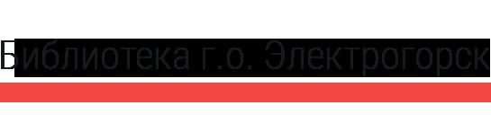 Библиотека г.о. Электрогорск