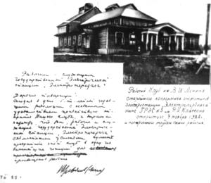 Первая библиотека г. Электрогорск и письмо В.И. Ленина